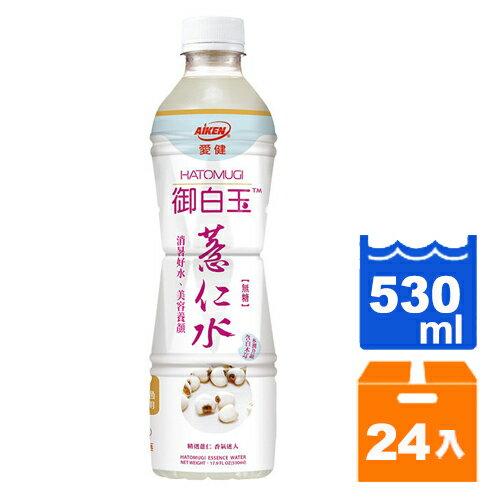 【免運】愛健 御白玉 薏仁水 530ml (24入) / 箱 0