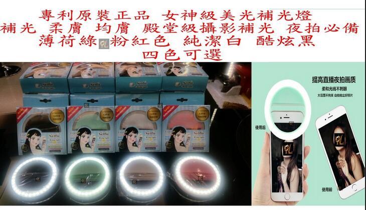 專利原裝正品 女神級美光補光燈 補光 柔膚 均膚 殿堂級攝影補光 夜拍必備