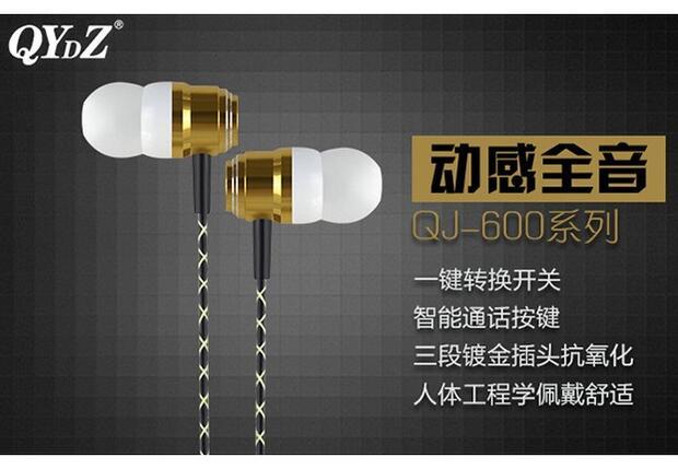 原裝正品 QYDZ J600 重低音 耳入式 耳機 可接聽電話 一鍵轉換開關