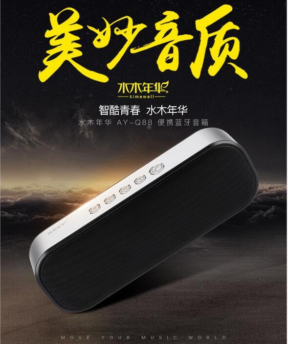 原廠原裝 品牌正品 水木年華 AY-Q88 好音質 藍芽 藍芽音箱