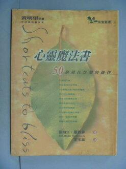 【書寶二手書T1/心靈成長_LOF】心靈魔法書_強納生.羅賓森
