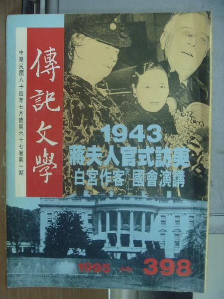 【書寶二手書T8/文學_PLI】傳記文學_398期_1943蔣夫人官式訪美等