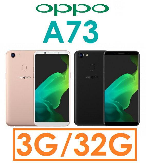 【原廠貨】OPPO A73 八核心 6吋 3G/32G 4G LTE 智慧型手機(內送保護貼+保護殼)●AI智慧美流顏