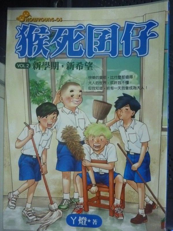 【書寶二手書T3/兒童文學_IIV】猴死囝仔2新學期.新希望_丫燈