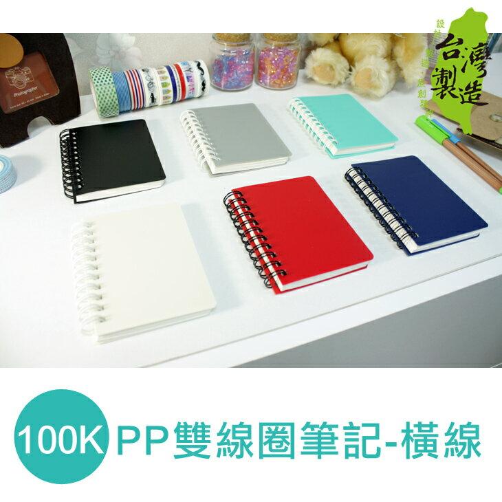 珠友 LE-13100 Leader 100KPP雙線圈筆記(橫線)/90張