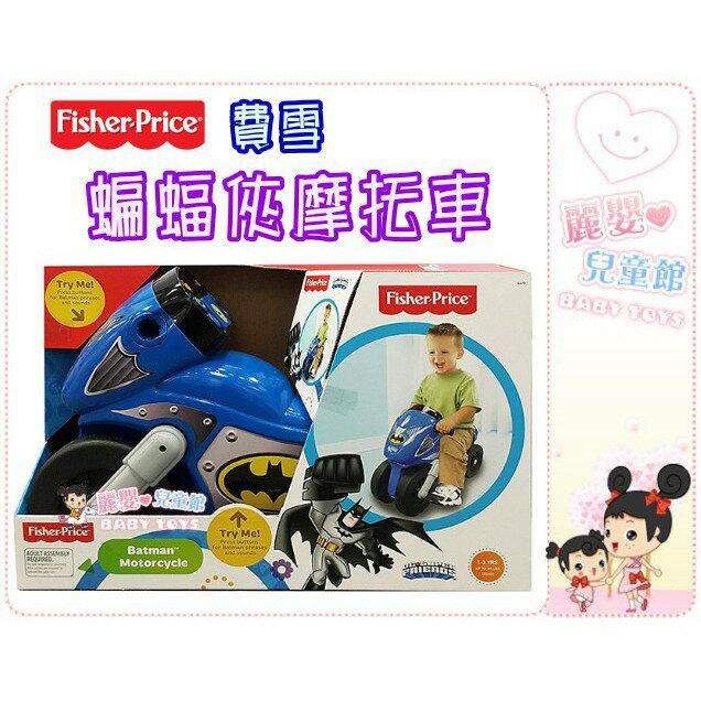 麗嬰兒童玩具館~費雪牌專櫃Fisher Price-蝙蝠俠摩托車 / 學步車.嬰幼兒乘騎玩具 2