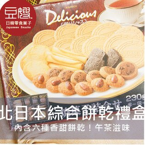 【豆嫂】日本零食北日本Delicious綜合餅乾禮盒★滿$499宅配免運中★