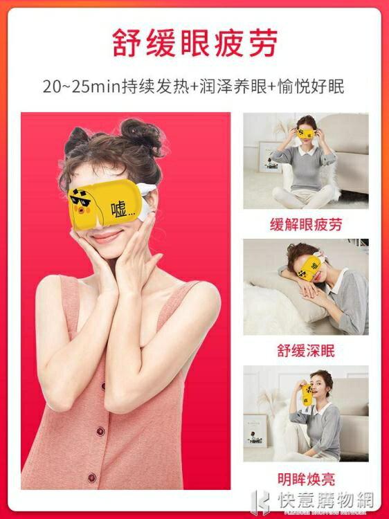 【618購物狂歡節】暖友41度蒸汽熱敷眼罩睡眠護眼遮光緩解眼疲勞一次性特惠促銷
