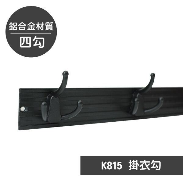 【歐奇納OHKINA】鋁合金烤漆掛衣勾-黑色四勾(K815)