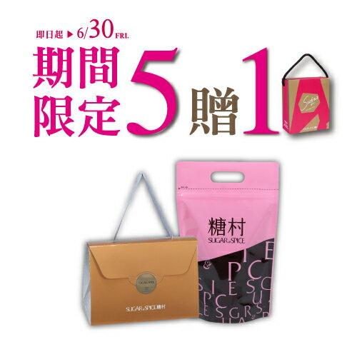 【糖村SUGAR & SPICE】至7 / 30『買5贈1』太妃牛軋糖-經典包 400g▶贈:法式牛軋糖-米霓包150g 0