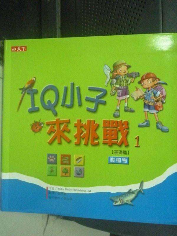 【書寶二手書T3/少年童書_IOM】IQ小子來挑戰1-動植物基礎篇_Miles Kelly Publishing Ltd