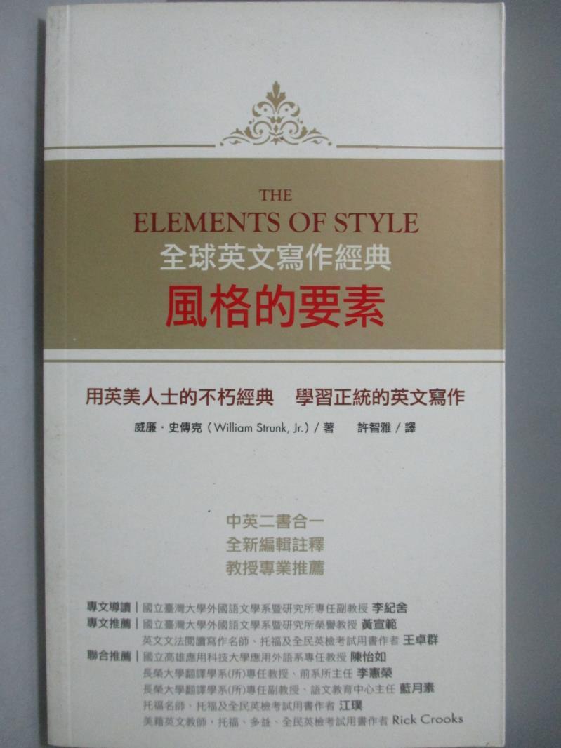 ~書寶 書T1/語言學習_OJR~風格的要素 中英對照 _威廉.史傳克
