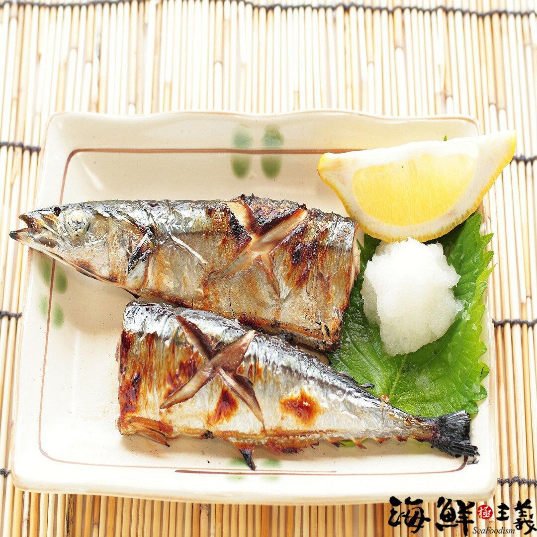 秋刀魚 3隻入(380g/包)【海鮮主義】●炭烤鹽燒最美味  ●秋刀魚營養價值非常高【產地:蘇聯】海鮮主義