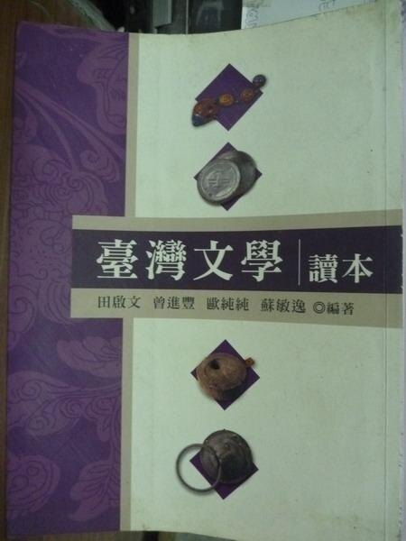 ~書寶 書T8/大學文學_QON~臺灣文學讀本_田啟文 等