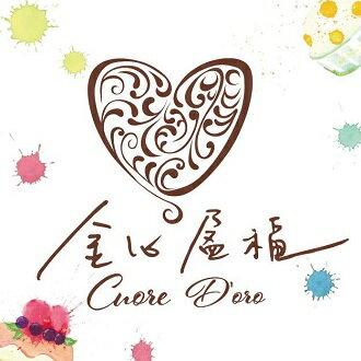 金心盈福Cuore Doro法義甜點