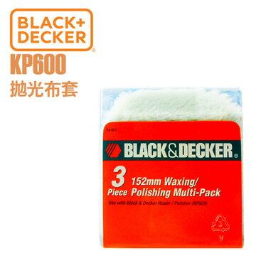 【BLACK&DECKER】美國百工打蠟機拋光布套(KP600打蠟機專用)