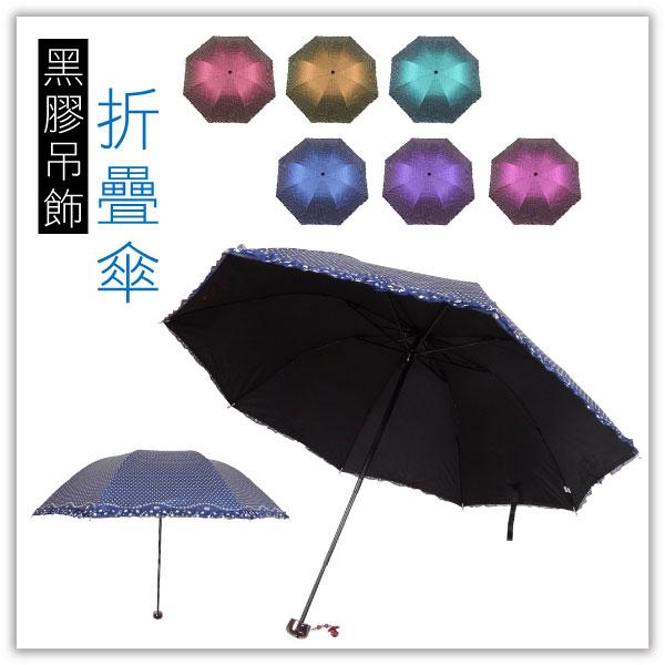 【aife life】吊飾黑膠折疊傘/雨傘/折疊收納傘/抗UV防曬傘/銀膠素色傘/晴雨傘/陽傘/摺疊傘