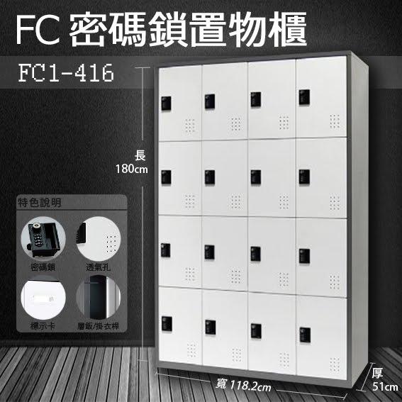 『收納辦公用品』多功能密碼鎖置物櫃FC1-416收納櫃鞋櫃置物櫃櫃子辦公室員工櫃文件櫃衣物櫃