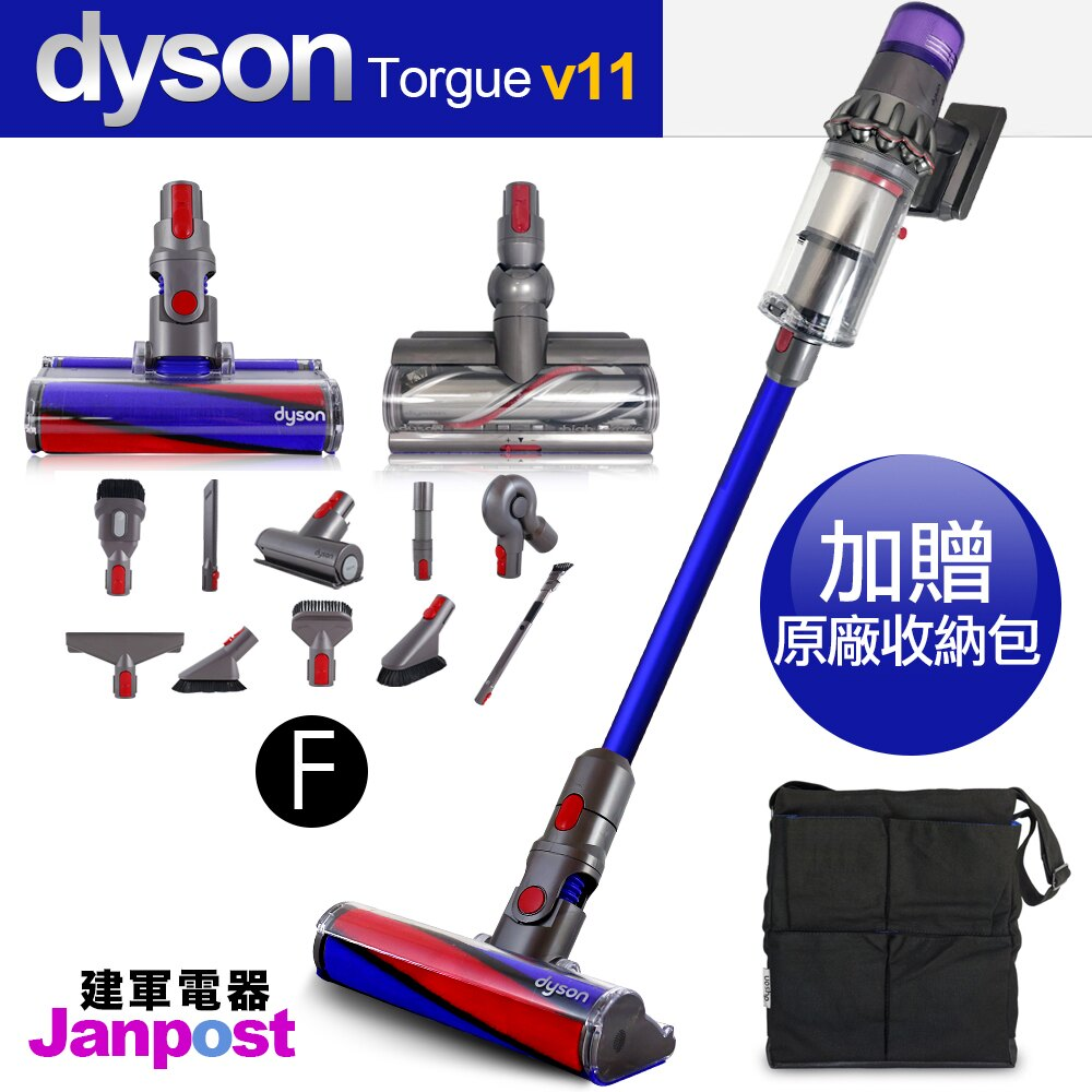 [全店97折]【建軍電器】Dyson 戴森 V11 SV14 Absolute Torque 無線手持吸塵器/智慧偵測地板/兩年保固/全配版
