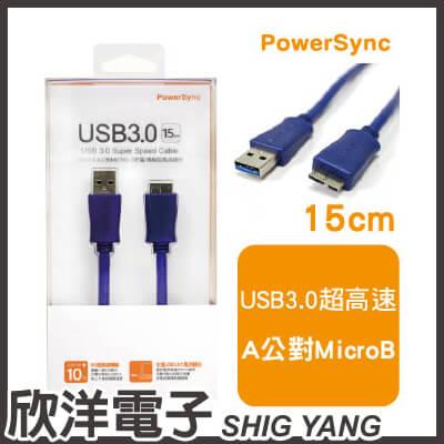 ※ 欣洋電子 ※ 群加科技 USB3.0 A公對MICRO B充電/傳輸超高速線材 / 15cm ( USB3-ERMIB0156 )  PowerSync包爾星克