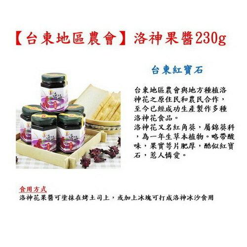 【台東地區農會 】洛神果醬230g/瓶