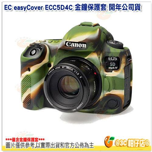 EC easyCover ECC5D4C 金鐘保護套 迷彩 開年公司貨 金鐘套 適 Canon 5DIV 5D4