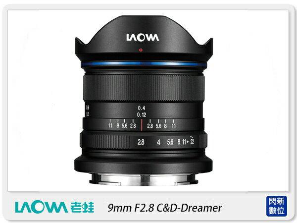 【折價券現折+點數15倍↑送】預購~LAOWA老蛙9mmF2.8C&D-Dreamer(公司貨)FujifilmXCanonEOSMSONYE(APS-C)