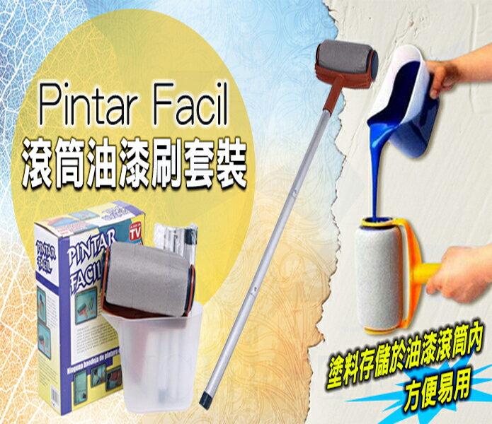 Pintar Facil滾筒油漆刷 軟綿油漆刷頭 三節手桿 滾筒刷套裝 多功能手柄油漆刷 方便易用 自動油漆刷