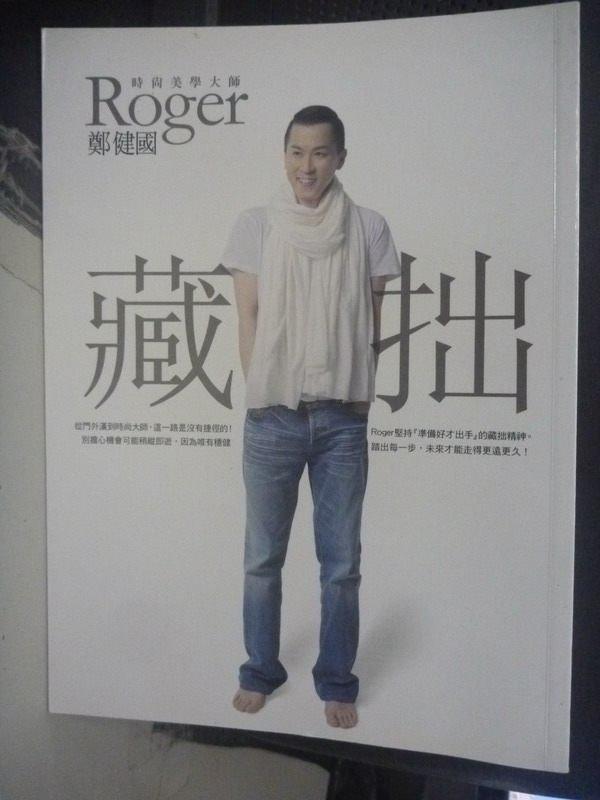 【書寶二手書T7/傳記_ZGJ】藏拙_Roger鄭建國