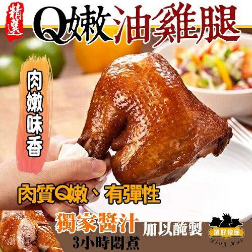 【濎好】Q嫩油雞腿(350g)