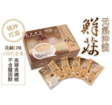呷七碗~鮮菇元氣沖調^(微鹹^) 臺安醫院~營養團隊健康