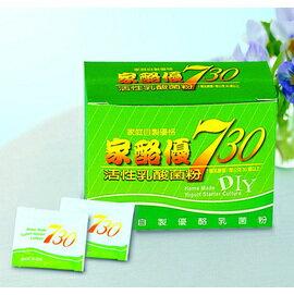 家酪優730活性乳酸菌粉五盒加贈一盒(含冷藏宅配)