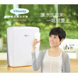 Vita-Codes Vitaway 維他惠活水機 二代水機 (含免費到府安裝)
