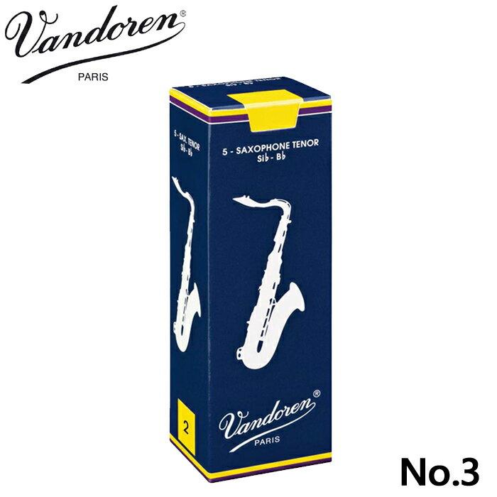 【非凡樂器】Vandoren Tenor sax 次中音薩克斯風竹片【5入裝】公司貨No.3