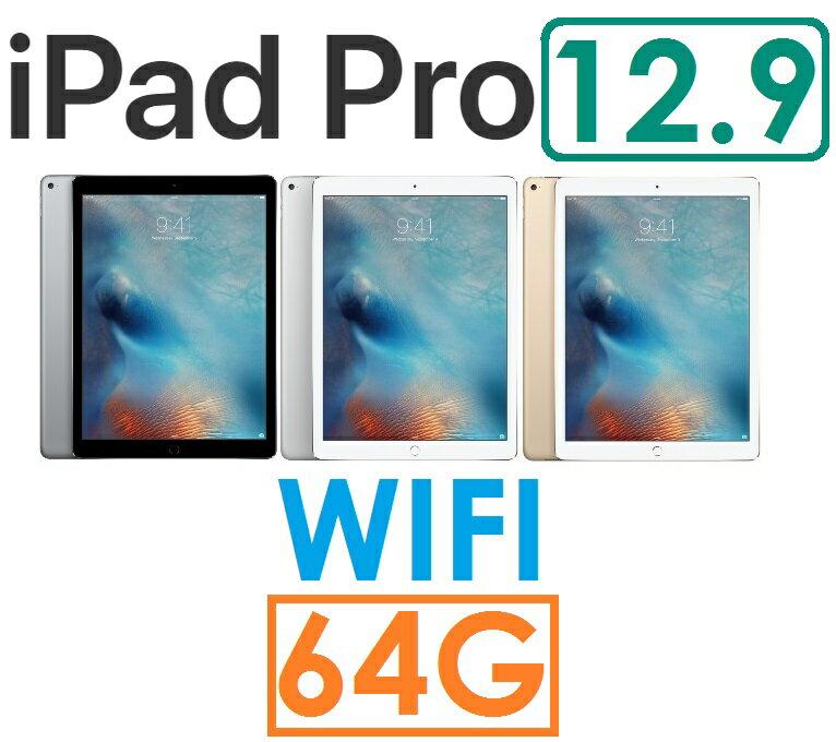 【現貨+預訂】蘋果 APPLE iPad Pro 12.9 平板 64G(WIFI 版)2017(皮套+保護貼)