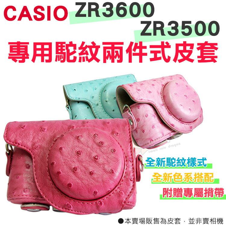 【小咖龍】 CASIO ZR3600 ZR3500 專用 兩件式皮套 復古皮套 相機包 玫紅 粉紅 粉藍 桃紅 駝紋 鴕鳥紋