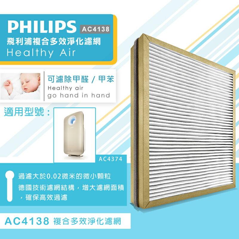 【飛利浦 PHILIPS】複合多效淨化濾網AC4138(AC4374專用)