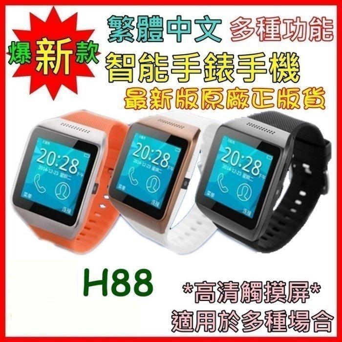 興雲網購【33018】智能手錶手機 觸控式螢幕智慧型藍芽手錶可接打接聽藍牙通知 防盜報警 遠程同步 拍照錄像