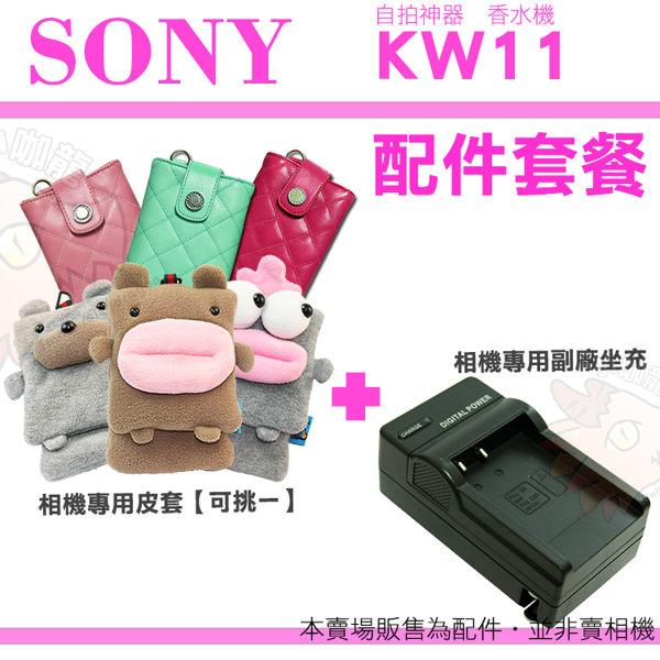 【配件套餐】 SONY DSC-KW11 KW11 香水機 配件套餐 皮套 相機包 坐充 充電器 BN1 自拍神器 NP-BN1