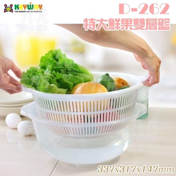 【九元生活百貨】聯府 D-262 特大鮮果雙層籃 瀝水籃 洗菜籃 蔬果籃 D262