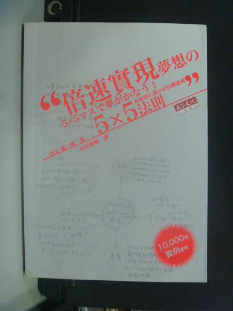 【書寶二手書T3/財經企管_HIE】倍速實現夢想的 5X5 法則_山田淑敏, 內方惠一朗
