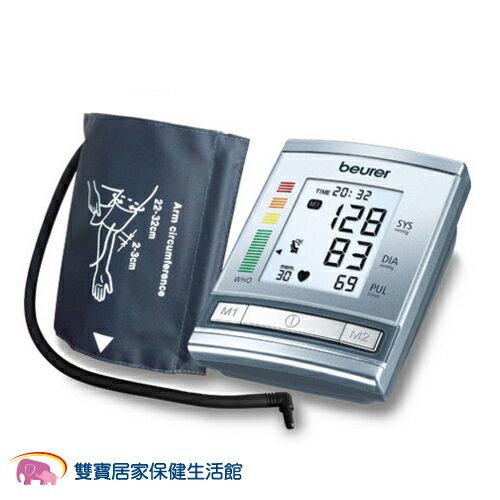BEURER德國博依血壓計 BM60  附活動贈品