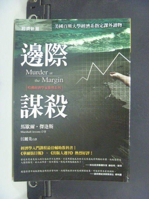 【書寶二手書T2/一般小說_HDP】邊際謀殺:哈佛經濟學家推理系列_馬歇爾傑逢斯