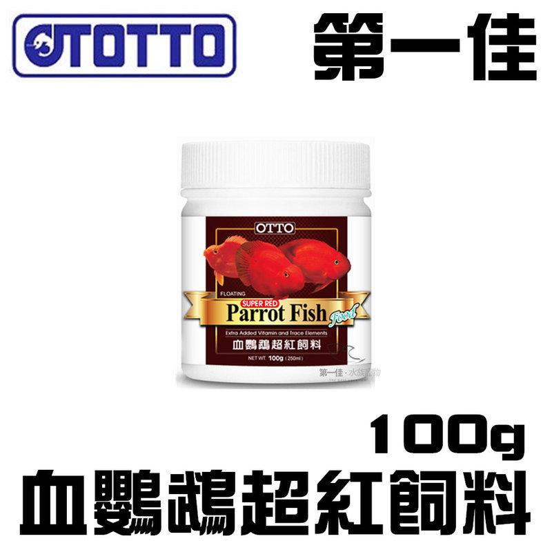 [第一佳水族寵物] 台灣OTTO奧圖 血鸚鵡超紅飼料 (M)100g/250ml 小顆粒 浮上性 FF-08M