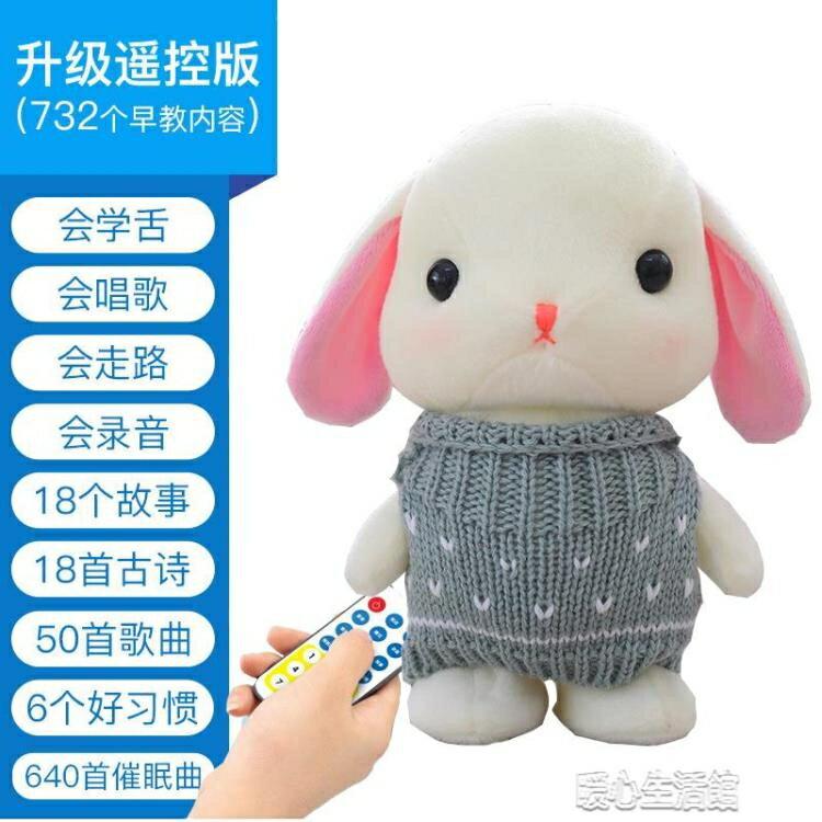 玩具 會說話走路的毛絨小白兔子兒童玩具唱歌學舌錄音娃娃復讀公仔  台灣現貨 總代理 保固 可開發票-- 台灣現貨 總代理 保固 可開發票--