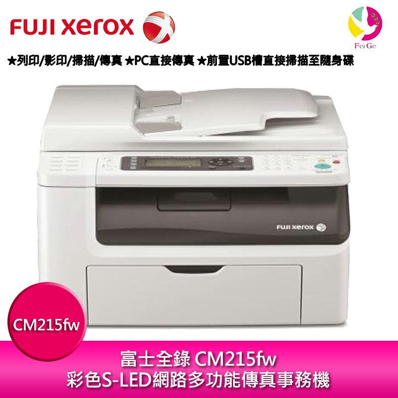富士全錄 Fuji Xerox CM215fw 彩色S~LED 多 傳真事務機 CM215