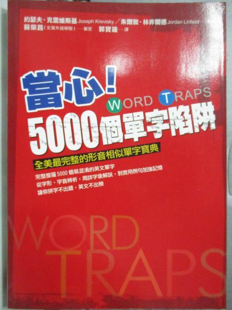 ~書寶 書T5/語言學習_HSG~當心!5000個單字陷阱_郭寶蓮 Joseph Krev
