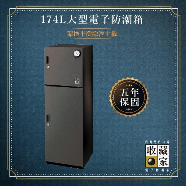 居家首選【收藏家】174公升ADF-3100B大型環控平衡除濕主機電子防潮箱公司住家皆宜