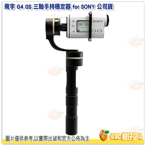 可 飛宇 G4 GS 三軸手持穩定器 for SONY Action Cam Mini 4