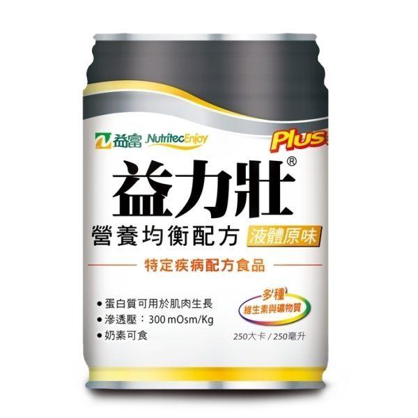 ✔加贈4瓶✔【益富】益力壯Plus營養均衡配方 原味 250ML / 瓶x24 / 箱 - 限時優惠好康折扣